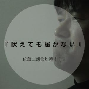 佐藤二朗さん出演映画『吠えても届かない』を無料で視聴する方法!