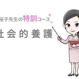桜子先生の特訓コース「社会的養護」の販売を開始しました