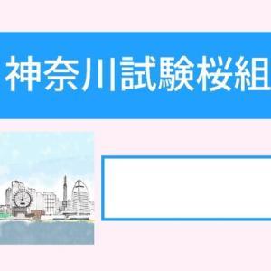 神奈川試験桜組の結成!