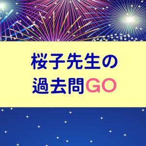 <過去問GO>令和2年神奈川「社会的養護」施設問題①