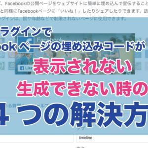 ページプラグインでFacebookページが表示されないときの解決方法