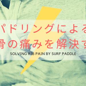 サーフィンで肋骨が痛くなる原因と解決法を教える[体験談]