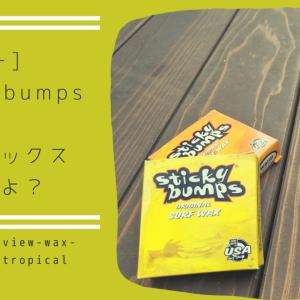 [レビュー] sticky bumpsってサーフワックスどうよ?