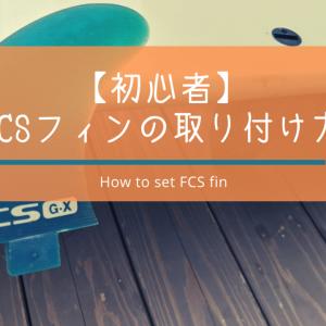 【初心者】サーフィンのFCSフィンの取り付け方を写真で解説