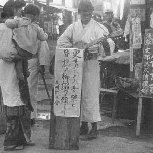 傷痍軍人の募金/昔の川崎大師参道