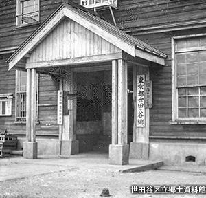 満州引揚者住宅があった/昭和30年代