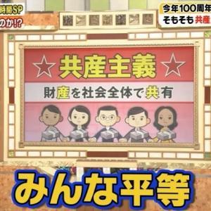 池上彰氏の本性/中国共産党を絶賛!!
