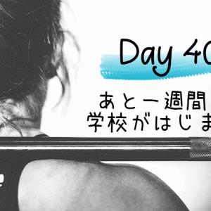 【Day 40】あと一週間で学校がはじまる!