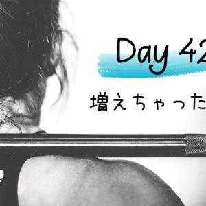 【Day 42】増えちゃった。