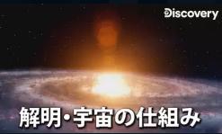 ドキュメント『NASA超常ファイル シーズン2』のフル動画を無料視聴できる動画配信サービス(VOD)は?日本語吹き替えで視聴できる動画配信サイトはココ!
