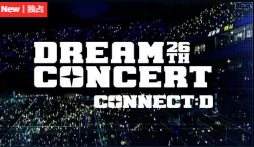 無料視聴可能!K-POPライブ『26TH DREAM CONCERT CONNECT:D』【31日間無料】のフル動画を無料視聴できる動画配信サービス(VOD)は?無料で視聴できる動画配信サイトはココ!