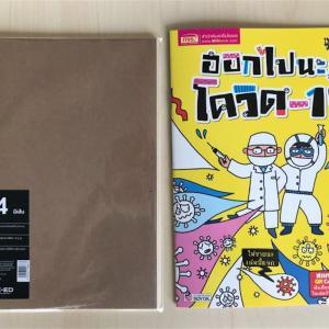 タイのオンラインブックストアで本を買ってみた