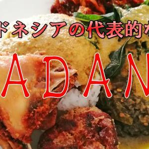 インドネシアの代表的な料理、PADANG。