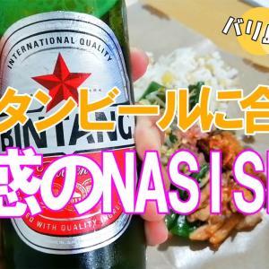 ビンタンビールに合う、魅惑のNASI SELA!