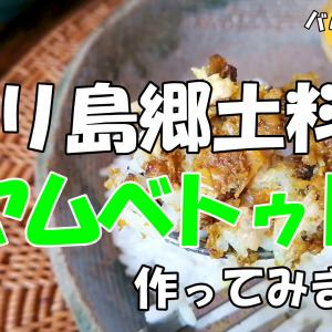 """日本のご家庭でも作れる!バリ島の郷土料理 """"アヤムベトゥトゥ""""を作ってみました~"""