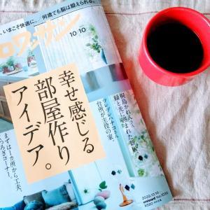たまには雑誌とコーヒーでまったり いけてない我が家を考える