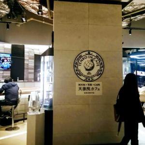 本屋とカフェの尽きない魅力 天狼院書店渋谷
