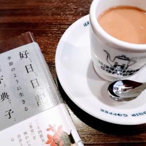 星野珈琲店と「好日日記」