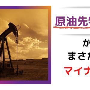 原油先物価格が史上初のマイナスに下落。新型コロナウイルス流行の悪影響がここにも押し寄せる。