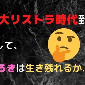 【銀行大リストラ時代到来!】三菱UFJ銀行よ、おまえもか!【仕事がAIに奪われる!】