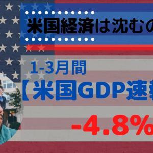 【1-3月間米国GDP速報値】アフターコロナの米国経済の行方。米国株は頼れるか。【年率-4.8%】