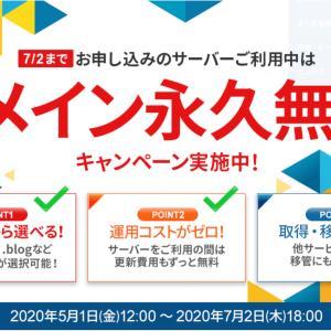 【朗報】エックスドメインがまたまた永久無料キャンペーンを実施!【7/2(木)まで!】