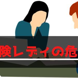 【生命保険営業】生保レディ絶滅の危機【非対面化】
