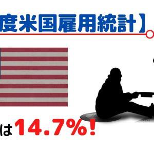 【失業率】米国の『4月度米国雇用統計』が発表されました。【衝撃の14.7%】