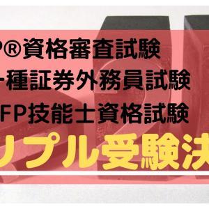 『CFP®︎』に『FP1級』、そして『第一種証券外務員』のトリプル受検に臨むことを決意!