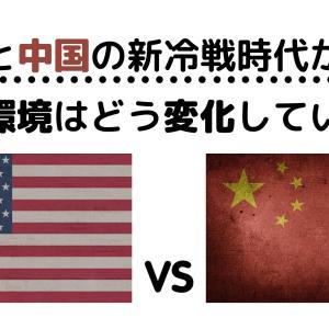 米国と中国の対立にみる世界情勢は、今後の投資環境にどのような影響を与えるか。