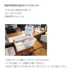 函館 マスク寄付