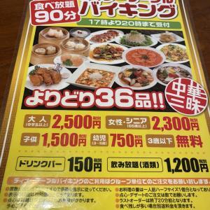 虎龍 フーロン で、中華食べ放題!!誕生日祝い