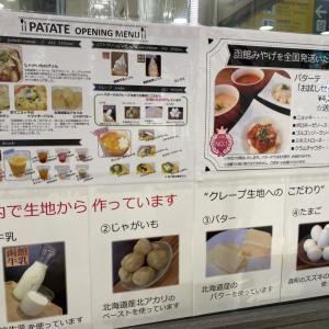 函館駅パターテ→タリーズ→ポールスターラーメン→びっくりドンキー