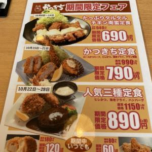 かつきちランチと、麺TEPPEN