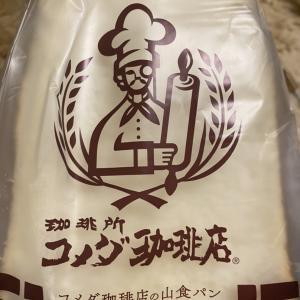 コメダ珈琲店のふわふわ山型食パン+甘いもの