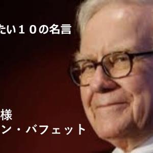 【投資の神様】ウォーレン・バフェット 知っておきたい名言10選