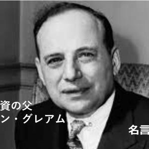 【バリュー投資の父】ベンジャミン・グレアム 名言8選