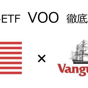 【 海外ETF 】VOO 徹底解説