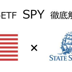 【 海外ETF 】SPY 徹底解説