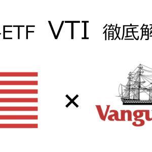 【 海外ETF 】VTI 徹底解説
