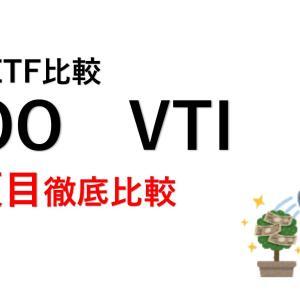 徹底比較7項目【VOO】と【VTI】買うべきおすすめは【VTI】!?