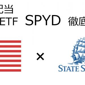 【 海外ETF 】SPYD 徹底解説