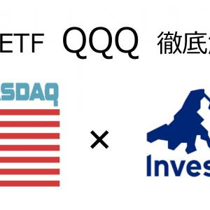 【 海外ETF 】QQQ 徹底解説