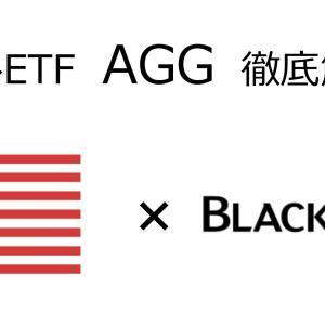 【 海外ETF 】AGG 徹底解説