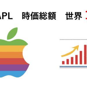 【AAPL】祝・アップルが時価総額世界一達成!