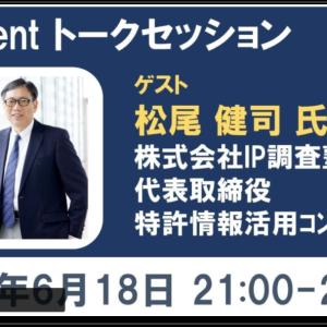 「e-Patentトークセッション」で野崎篤志さんと対談します