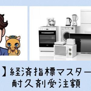 【第8回】経済指標マスター講座50〜耐久剤受注額〜【WSJ流】