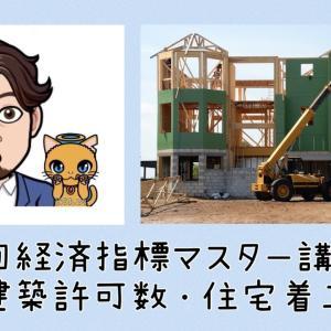 【第9回】経済指標マスター講座50〜住宅建築許可数と住宅着工件数〜【WSJ流】