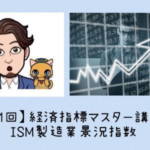 【第11回】経済指標マスター講座50〜ISM製造業景況指数〜【WSJ流】