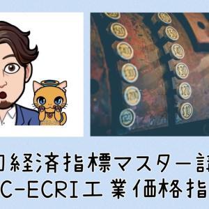 【第13回】経済指標マスター講座50〜JoC-ECRI工業価格指数〜